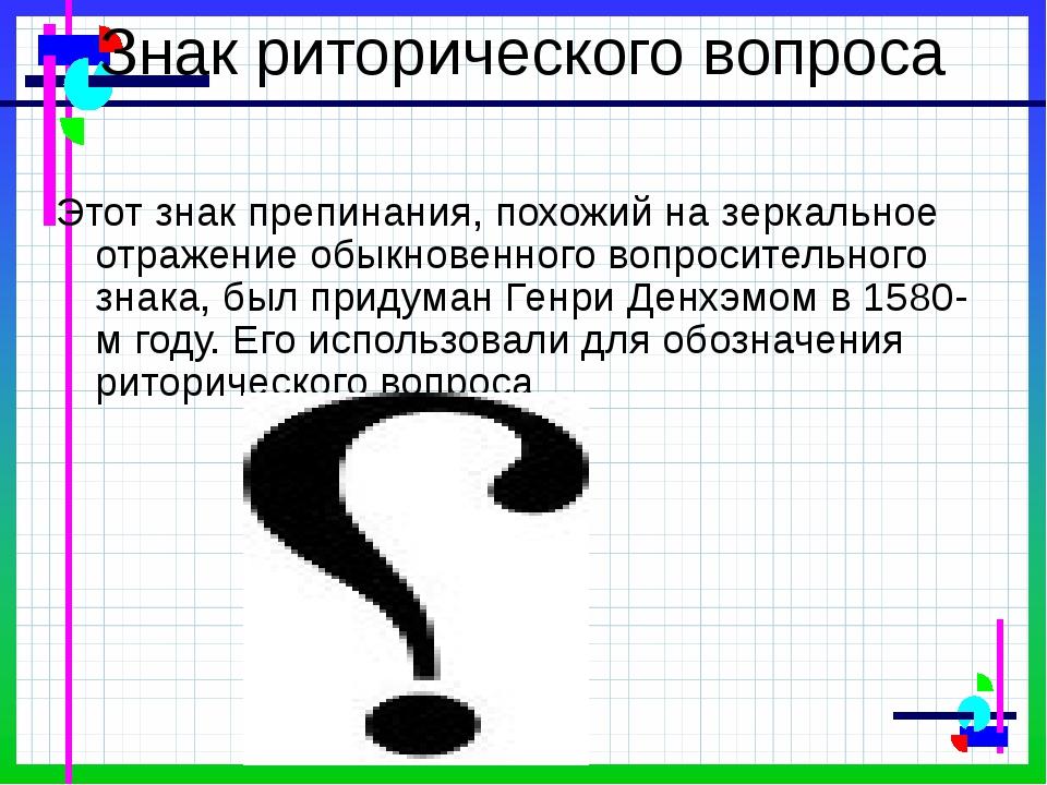 Риторический вопрос: что это такое и как его использовать?
