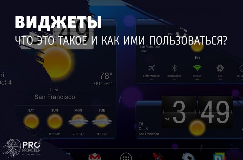 Что такое виджет и какие они бывают? | myblaze.ru