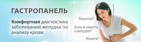 Гастропанель: исследования в лаборатории kdlmed