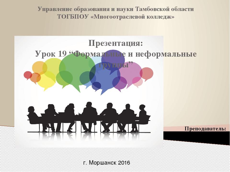 Неформальные организации: примеры, причины возникновения, структура и руководство - fin-az.ru