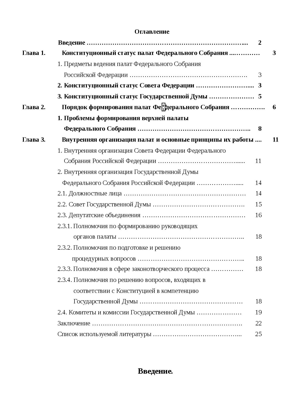 Функции совета федерации — люди роста