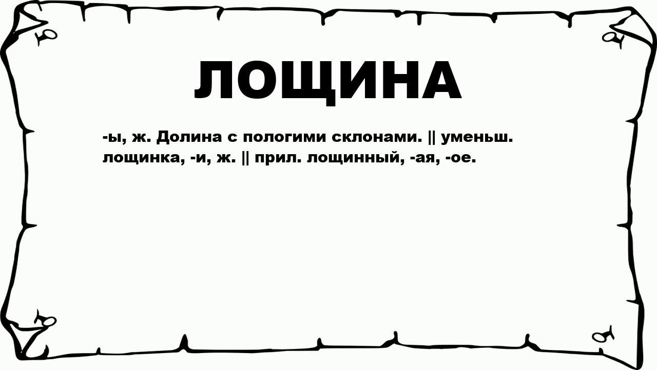Лощина (роман)
