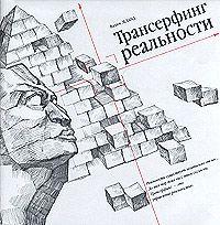 Что такое трансерфинг реальности: описание метода, особенности, краткое содержание книги