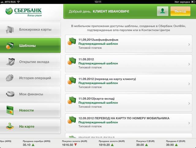 Что означает информация о платеже 31 rus