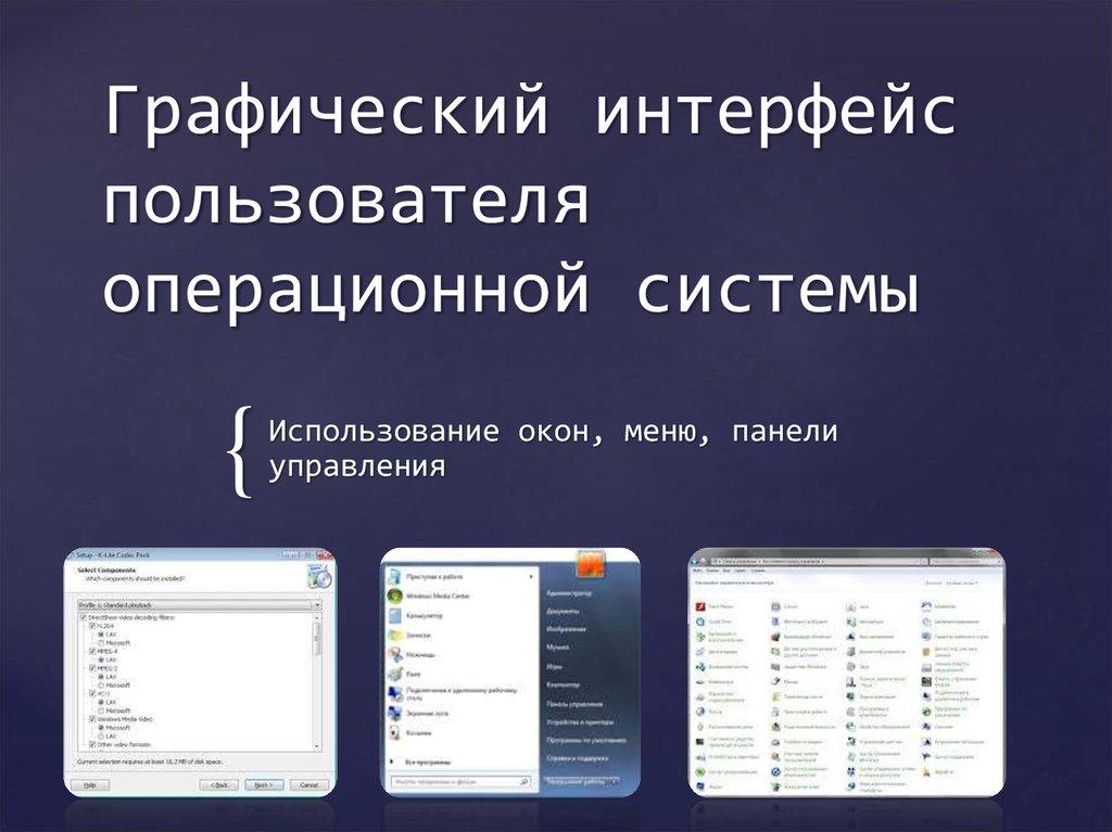 Графический интерфейс пользователя — википедия