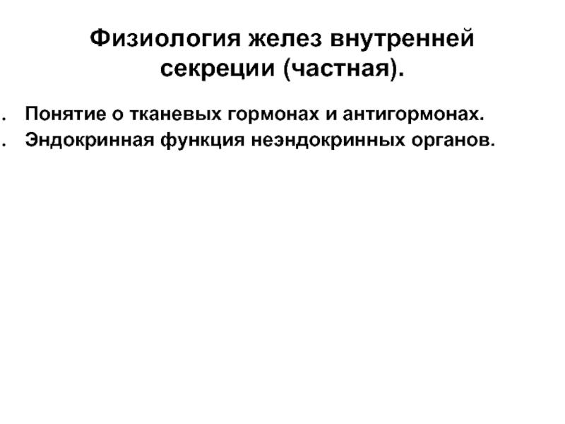 Секреция (физиология)