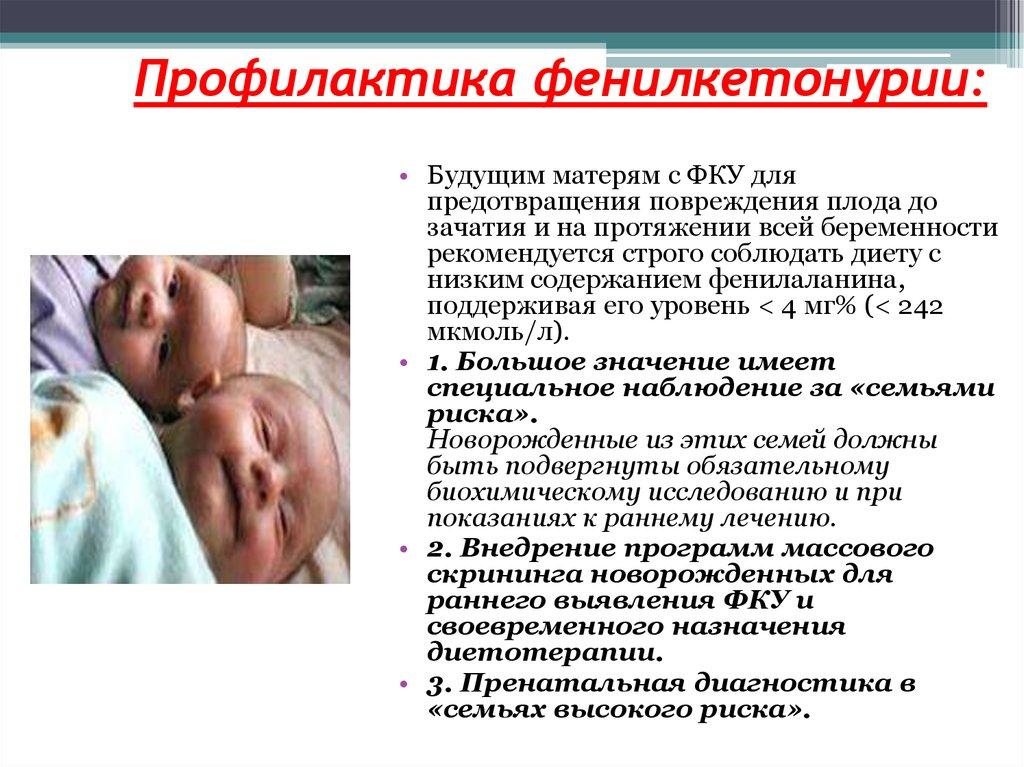 Фенилкетонурия – что это за заболевание, тип наследования? фенилкетонурия – симптомы, лечение