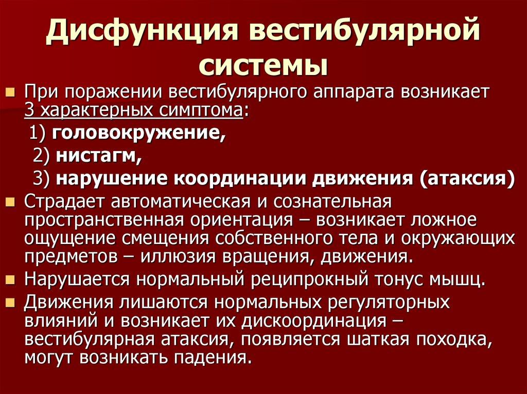 Энциклопедия - вестибулярный аппарат