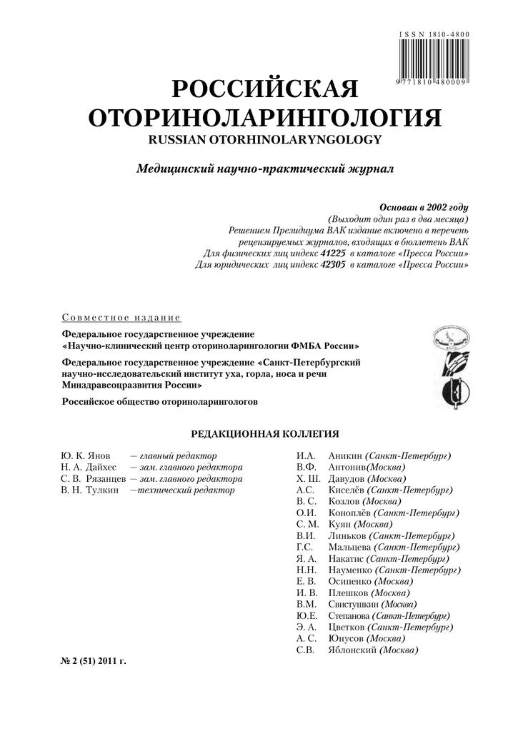 Импедансометрия уха (тимпанометрия): типы и расшифровка результатов   городская клиническая больница № 1