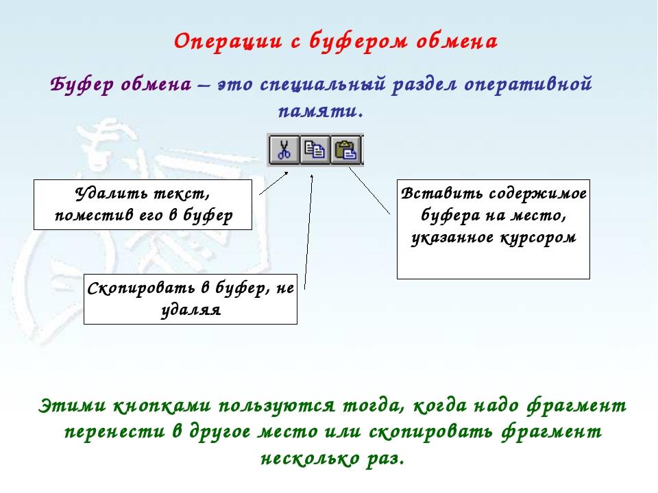 Буфер обмена на пк: как просмотреть в windows 7 и 10, открыть, очистить и исправить ошибки