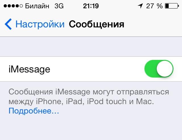 Как включить функцию imessage на iphone 5, 6, 7, 8, x, ipad или mac?