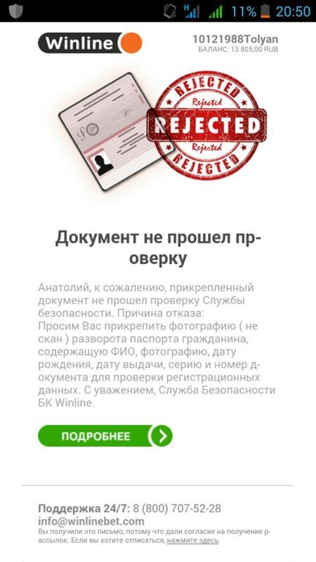 Ищу работу. просят прислать свое фото сразворотом паспорта