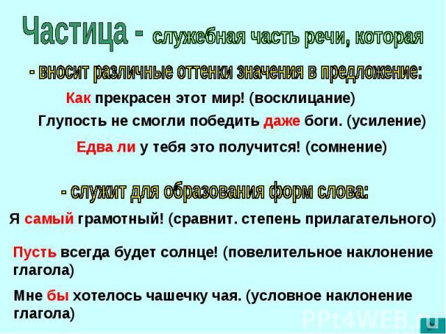 Частицы в русском языке – приметы части речи в таблице