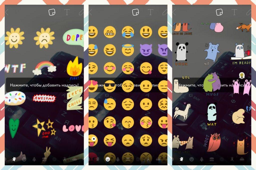 Snapchat — что это?