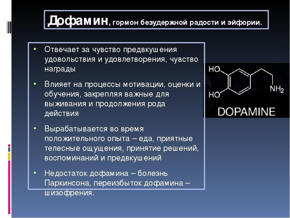 Дофамин — sportwiki энциклопедия