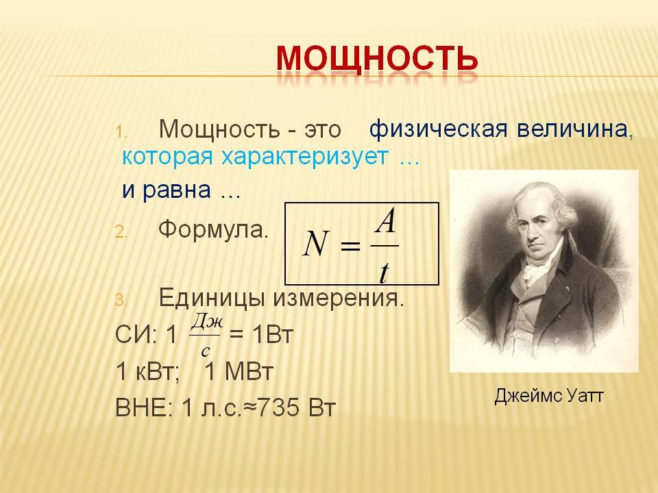 Электрическая мощность — википедия с видео // wiki 2