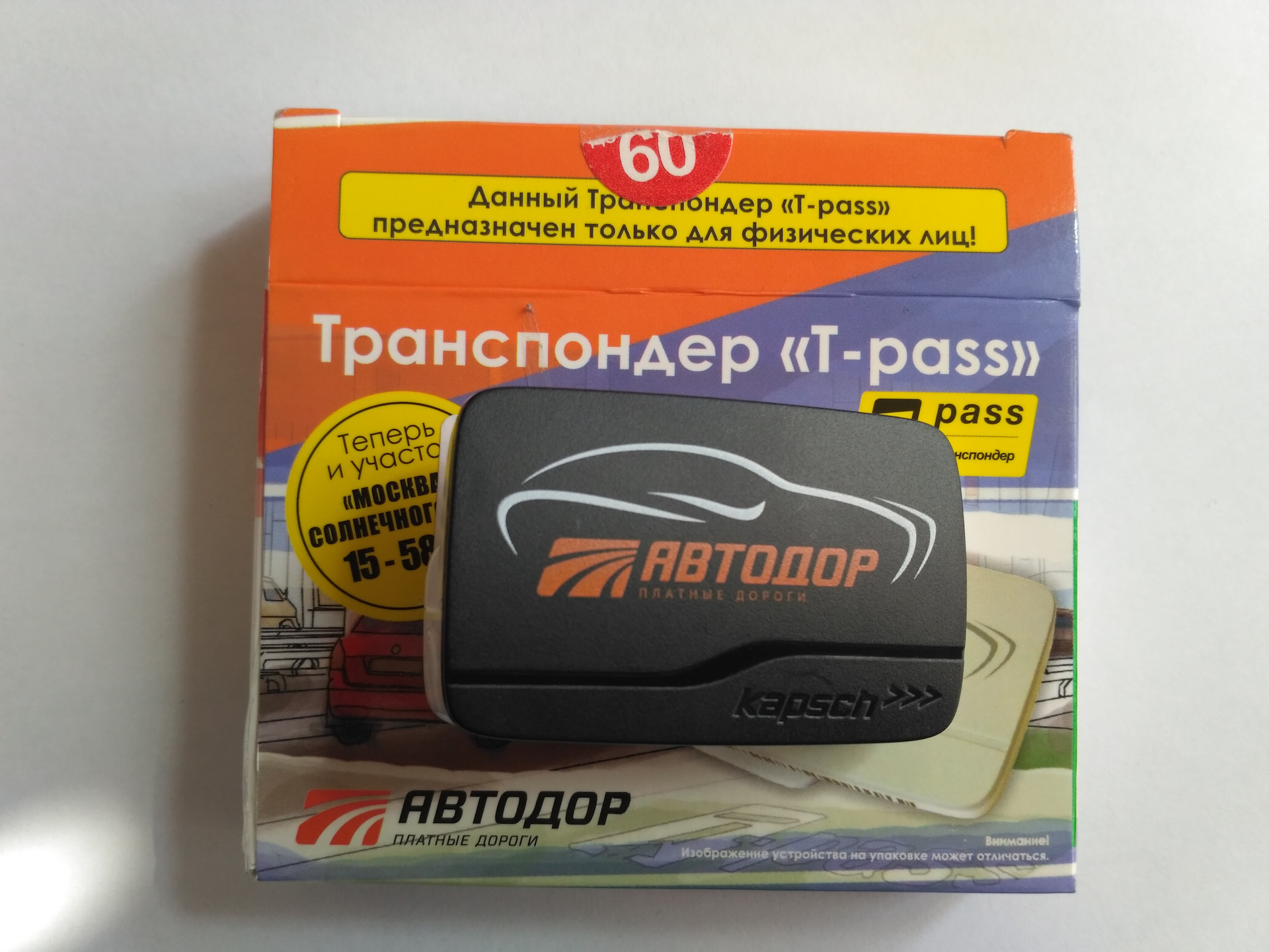 Единый транспондер для платных дорог м4, зсд, м11, м3, м1