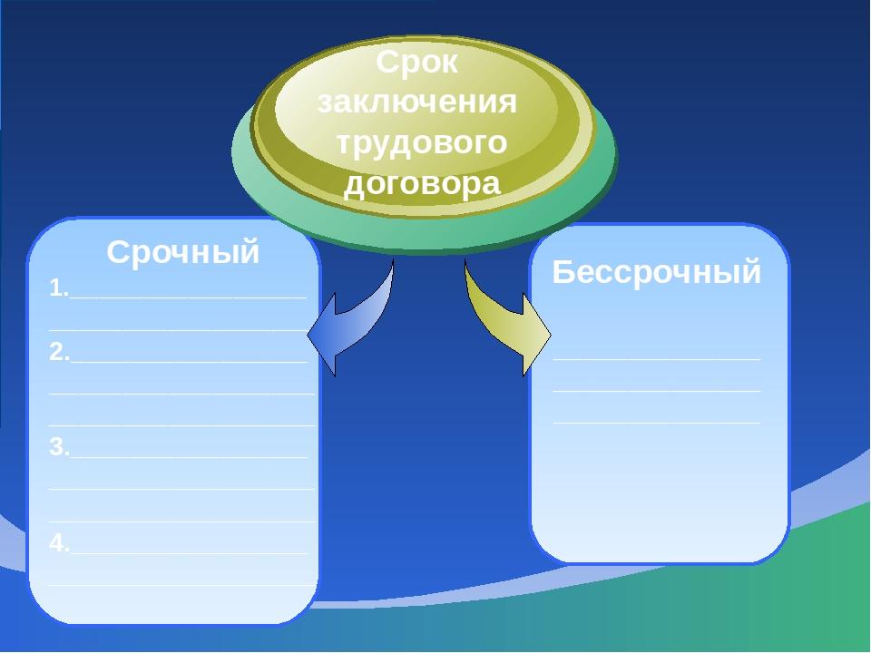 Срочный трудовой договор: в каких случаях может заключаться? причины, основания, форма и образец
