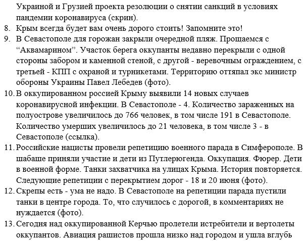 «пятая колонна» — враги народа или жертвы пропаганды?
