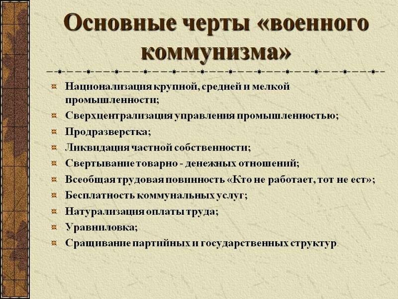 Политика военного коммунизма кратко, мероприятия, итоги, характерная черта, причины перехода к военному коммунизму, основные положения, последствия   tvercult.ru