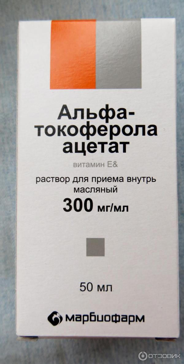 Альфа-токоферола ацетат – инструкция по применению, показания