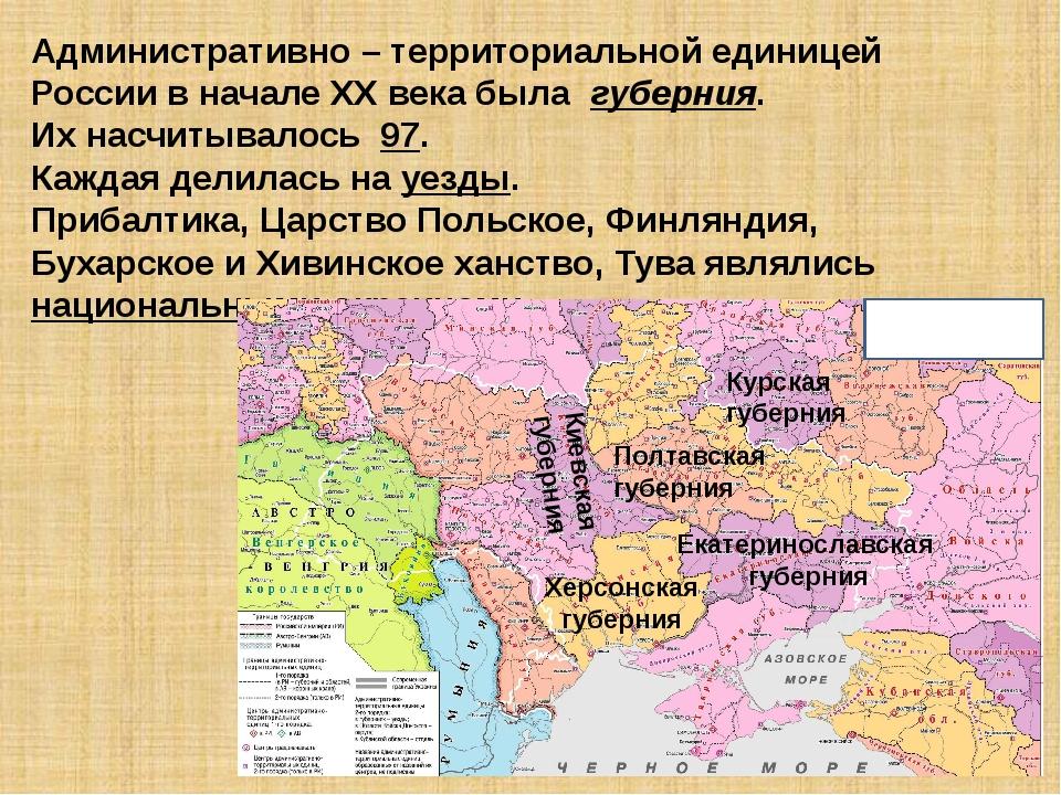 Губерния - это что такое? :: syl.ru