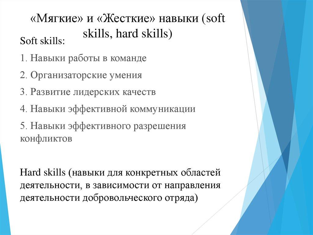 Soft skills vs hard skills: как понравиться работодателю с первого резюме | the point