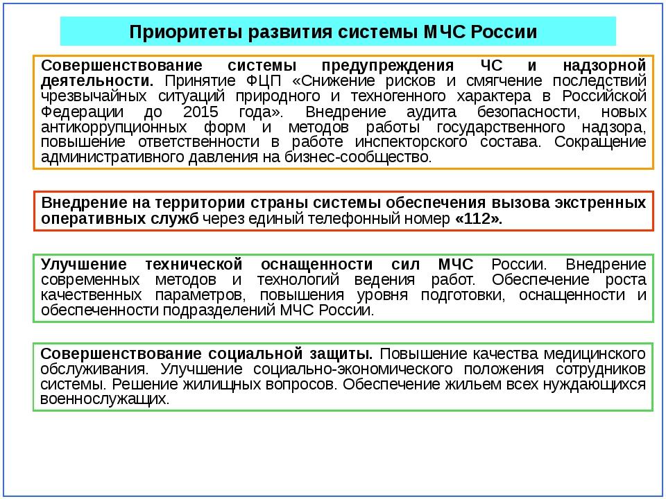 Мчс россии — википедия. что такое мчс россии