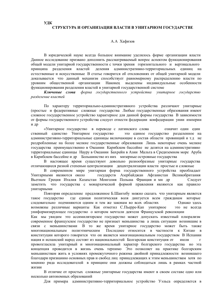 Что такое унитарное государство? примеры и виды унитарного государства :: businessman.ru