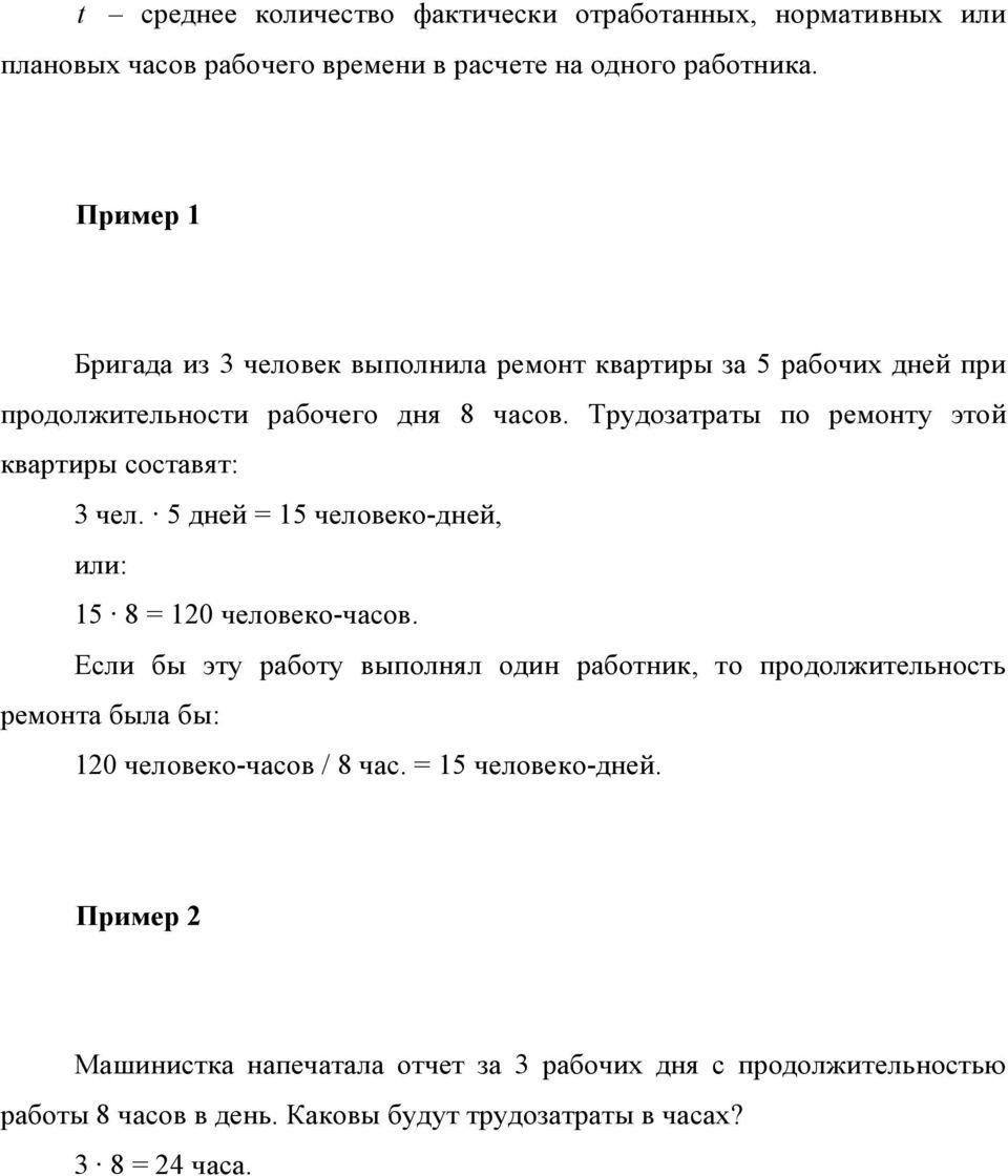 Трудоемкость труда: формула расчета и нормативы удельного индекса