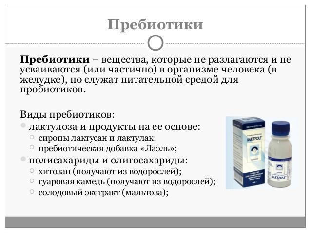 Пробиотики ипребиотики для кишечника. вчем разница?