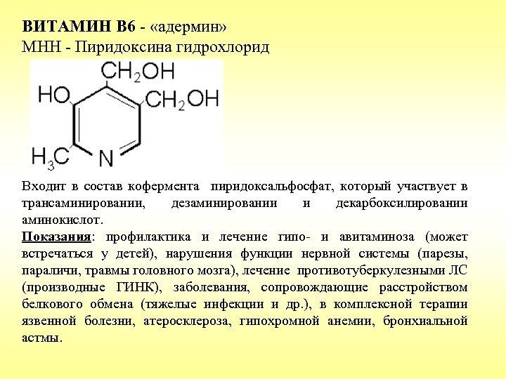 Пиридоксин для детского организма – принимаем витамин в6
