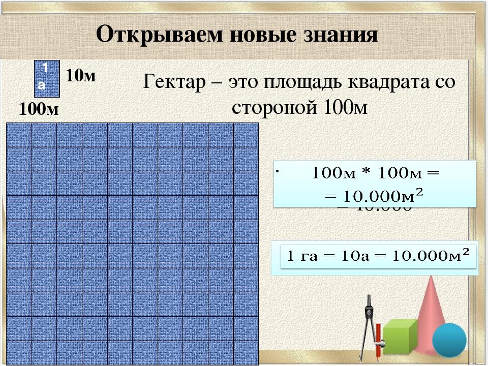 Гектар — википедия с видео // wiki 2