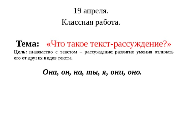 Что такое текст-повествование?. видеоурок. русский язык 2 класс