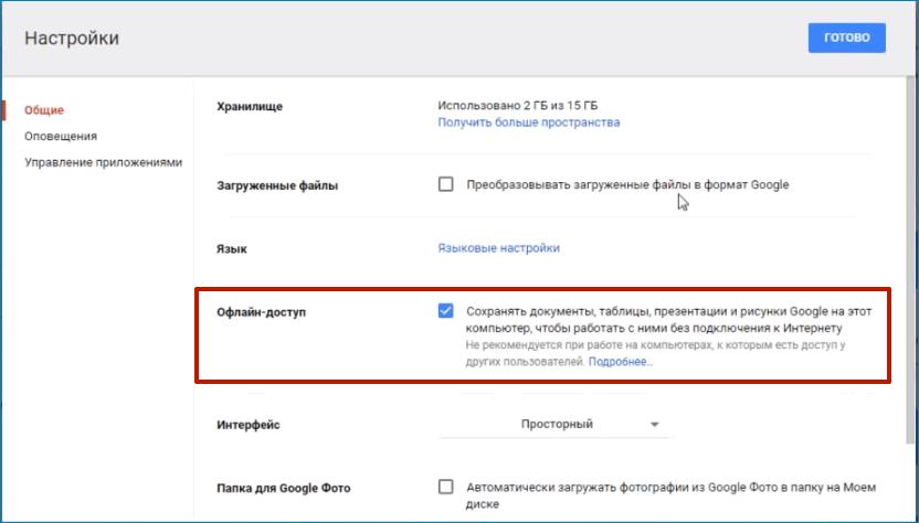 Что означает оффлайн. что такое режим офлайн? включение, отключение, работа на разных устройствах и приложениях. убираем офлайн-режим в браузерах