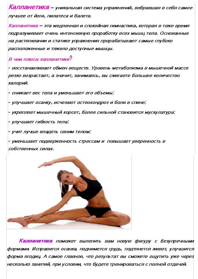 Калланетика: польза, противопоказания, комплекс фитнес упражнений и эффект от них