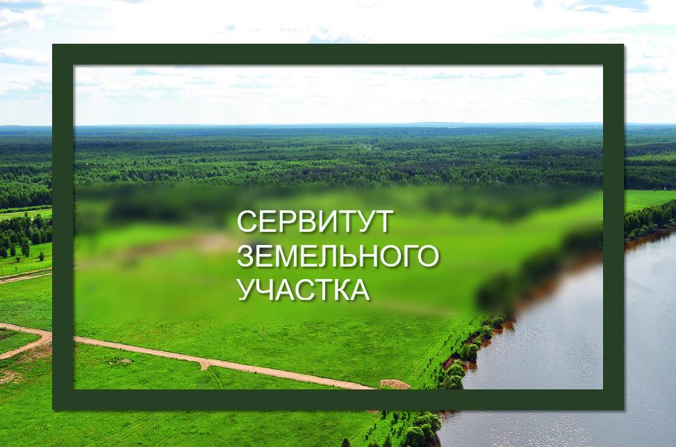 Что такое сервитут земельного участка: виды, способы и цели установления права на ограниченное пользование чужим наделом