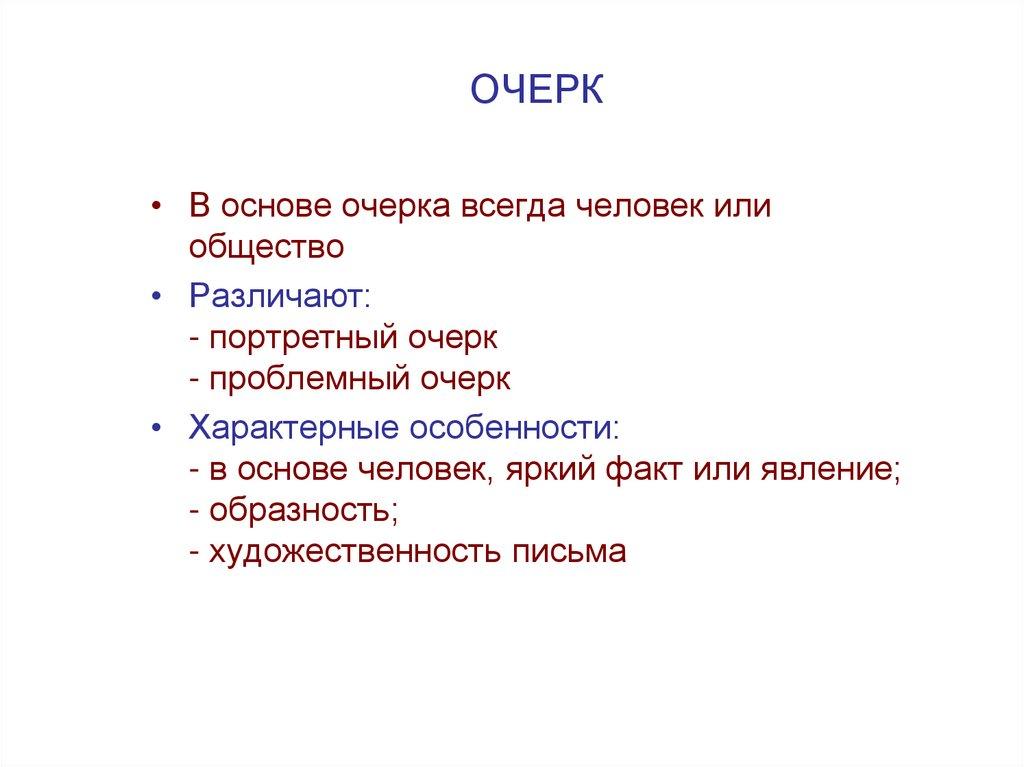 Очерк — википедия с видео // wiki 2