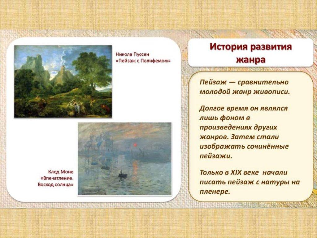Пейзаж что это? значение слова пейзаж