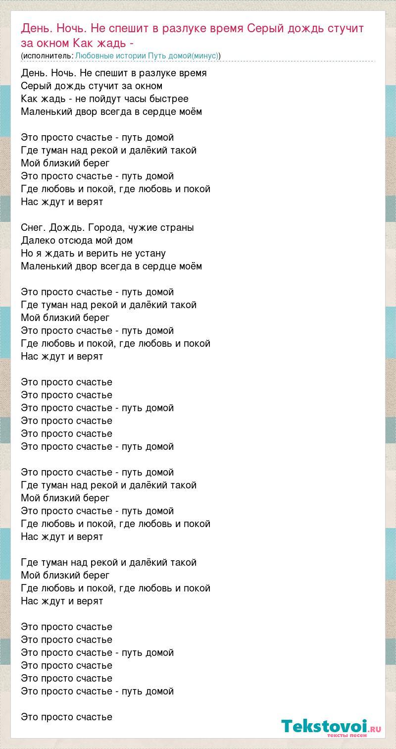 Песнь