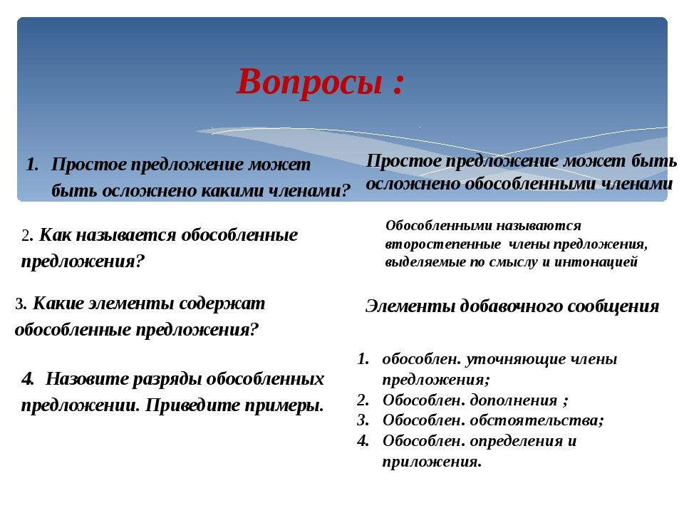 Виды предложений по интонации и цели высказывания (3 класс) таблица, примеры