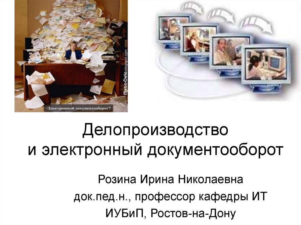 Делопроизводство - что это такое? делопроизводство и документооборот