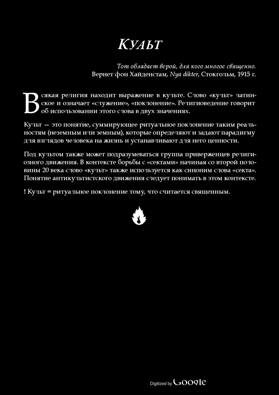 Культ личности путина