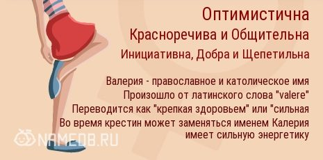 Валерия: значение имени для девочки, происхождение и влияние на судьбу - nameorigin.ru
