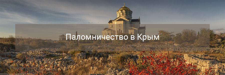 Паломнический туризм: какой маршрут выбрать — колесо жизни