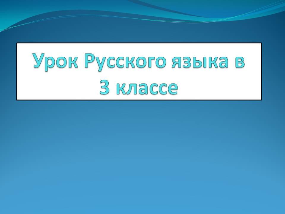 Основа слова в русском языке – таблица, правило, понятие - помощник для школьников спринт-олимпик.ру