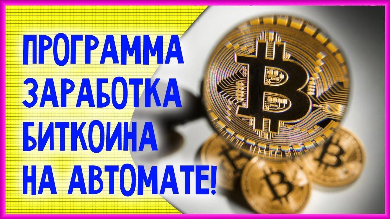 Криптовалюта биткоин - история, функции, достоинства и недостатки bitcoin. электронные кошельки для хранения биткоина