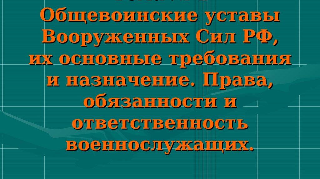 Читать книгу общевоинские уставы вооруженных сил российской федерации 2012 коллектива авторов : онлайн чтение - страница 1