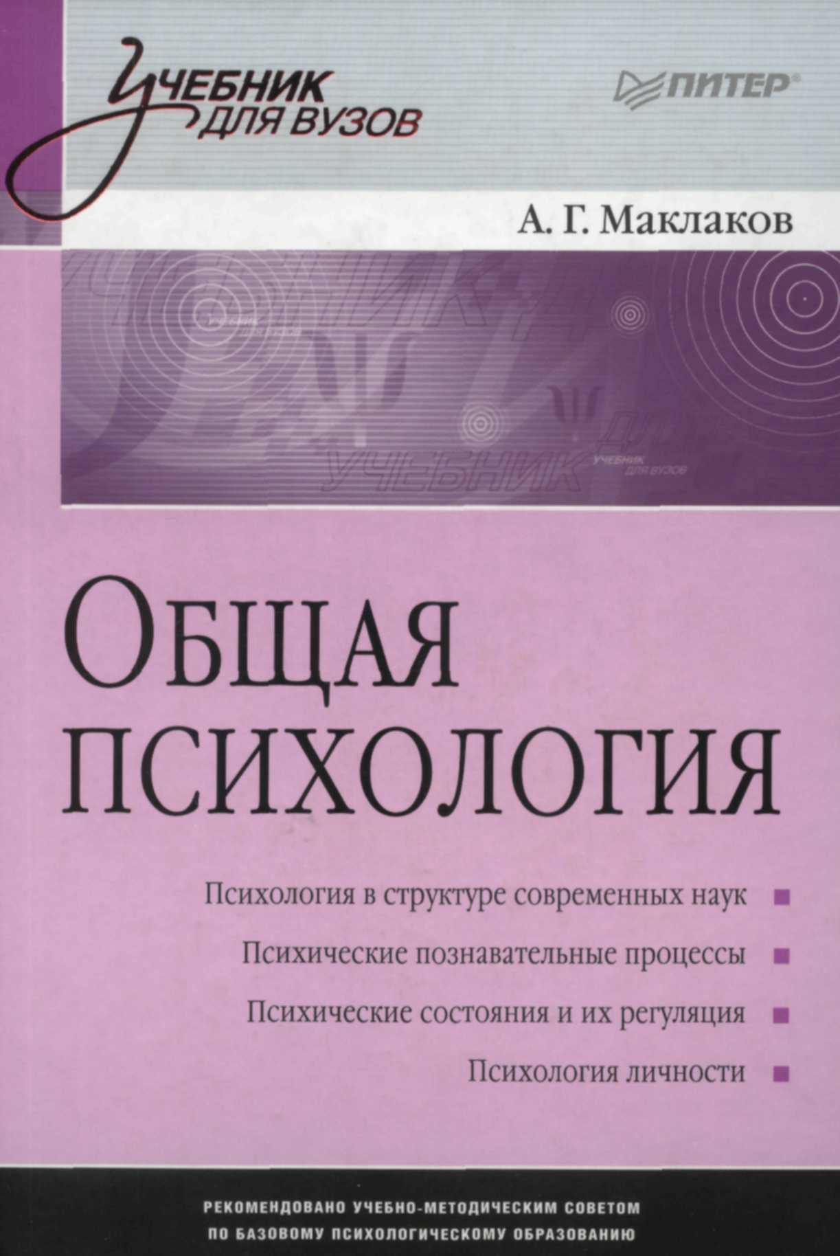 Психология — википедия. что такое психология