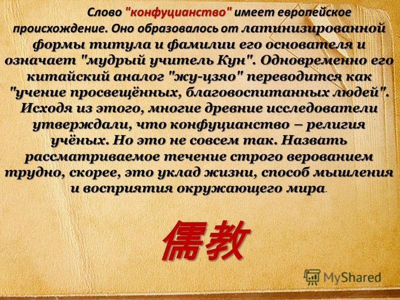 Конфуций: биография кратко и подробно, 20 лучших изречений